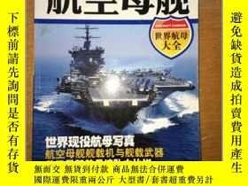 二手書博民逛書店罕見X5 最新航母終極典藏手冊— 航空母艦 (世界航母大全)全綵
