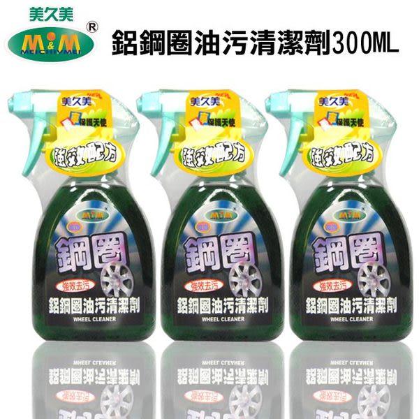 【超值 12件組】美久美 鋁鋼圈油污清潔劑300ML 輪框 鋁合鋼圈清潔 保養 去油汙【DouMyGo汽車百貨】