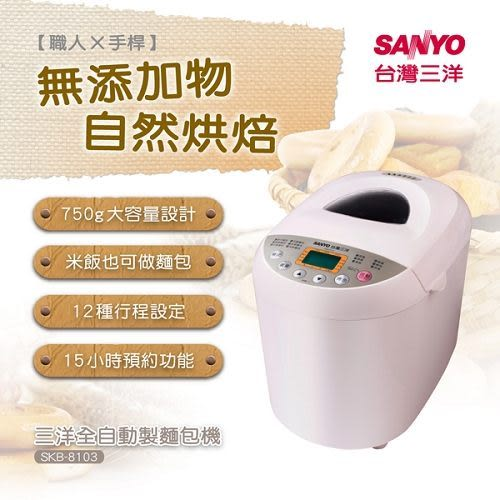 三洋SANYO全自動製麵包機SKB-8103 免運費