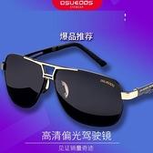 墨鏡 日夜兩用變色太陽鏡男偏光司機墨鏡男士潮夜視防遠光開車專用眼鏡 韓國時尚週