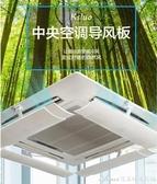 擋風板 卡森羅中央空調擋風板導風板罩天花機冷氣出風口擋板防直通用 交換禮物  YYS