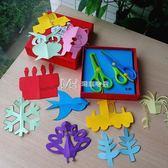 幼兒園手工剪紙兒童DIY美術材料創意制作3-5-7歲寶寶玩具配剪刀  瑪奇哈朵