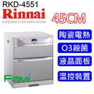 【fami】林內烘碗機 落地型烘碗機 RKD 4553P 45公分 臭氧殺菌落地式烘碗機
