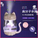 新款創意三合一 貓咪加濕器 辦公室加濕 車載usb 迷你 便攜納米噴霧儀 補水儀【萌果殼】
