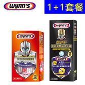 【維恩斯】柴油車頂級保養-鋼鐵超人+ DPF奈米液態鈰活化液 套餐