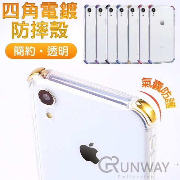 【R】超耐摔 四角電鍍 氣囊防摔殼 高透亮 透明 手機殼 iPhone 8 plus Xs Max XR 全包邊軟殼