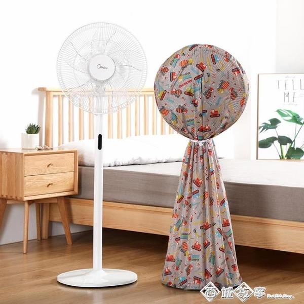 電風扇收納包落地式保護罩全包家用防塵立式風扇防塵罩防灰塵罩子 西城故事