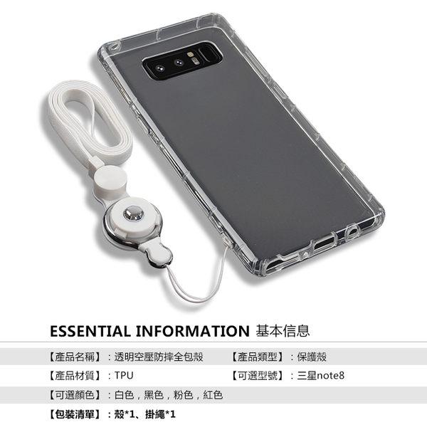 送二合一掛繩 三星Galaxy Note8 手機殼 空壓殼 透明 保護殼 全包 防摔 手機套 軟殼 氣墊殼 保護套