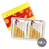 MR.Roll  綜合盛手工蛋捲 (口味各一)x4預購10天