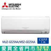 MITSUBISHI三菱3-4坪MUZ-GE25NA/MSZ-GE25NA變頻冷暖空調_含配送到府+標準安裝【愛買】