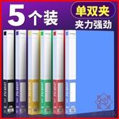 【加厚】5個裝A4文件夾板單夾雙夾強力夾【櫻田川島】
