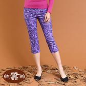 【岱妮蠶絲】時尚蠶絲七分褲(紫色)