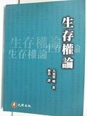 【書寶二手書T2/法律_AVL】生存權論_大須賀明, 林浩