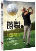 輕鬆揮桿,打好高爾夫 了解揮桿物理,學好高爾夫的捷徑