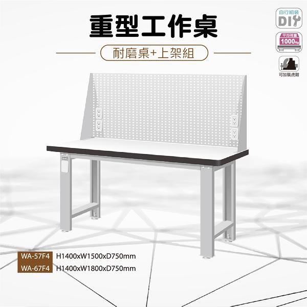 天鋼 WA-67F4《重量型工作桌》上架組(一般型) 耐磨桌板 W1800 修理廠 工作室 工具桌