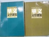 【書寶二手書T6/短篇_MLE】新加坡共和國華文文學選集-散文_雜文_共2本合售