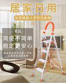 人字折疊梯子 5步不銹鋼家用折疊梯子鋁合金加厚五六人字梯室內便攜多功能工程樓梯