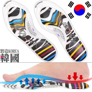 通用型AIR ARCH可裁剪氣拱鞋墊(韓國製造)減壓按摩鞋墊子.足弓支撐氣墊.增高墊隱形墊.皮鞋球鞋