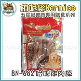 寵物FUN城市│柏妮絲Bernice 五星級健康專用膳食系列 BN-682 哈姆雞肉棒 9入 (狗零食 哈姆條 肉乾
