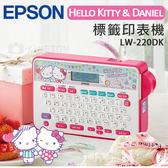 贈1捲標籤帶(限定款Hello Kitty款) EPSON LW-220DK 台灣限定戀愛款Hello Kitty 標籤機