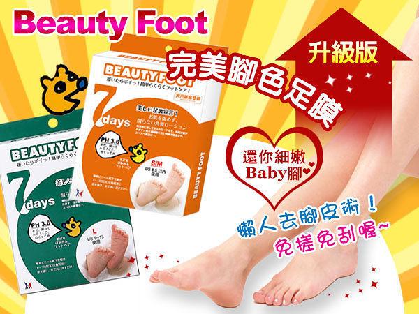 BEAUTY FOOT 完美腳色腳皮足膜/去角質升級版/加大尺碼男女都適用【美日多多】