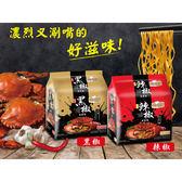 馬來西亞 太陽叔叔 辣椒/黑胡椒 螃蟹乾拌麵(110gx4入) 兩款可選【小三美日】
