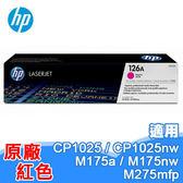 HP CE313A 126A 原廠碳粉匣 紅色 (CP1025/CP1025nw/m175nw)