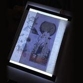 拷貝台A2漫畫工具動漫國畫書法透光箱臨摹發光板led透寫台【蘇迪蔓】
