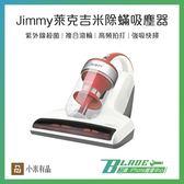 【刀鋒】Jimmy萊克吉米除蟎吸塵器 小米 有品 除蟎機 殺蟎 超輕量 殺菌 紫外線殺菌 清潔家電