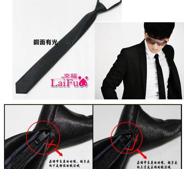 ★草魚妹★37CM拉鍊領帶免打領帶超多色窄版領帶窄領帶,直購69元