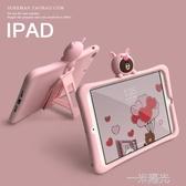 卡通可愛新ipad air2保護套pro平板mini5硅膠套迷你1/3/4軟殼 雙十一全館免運