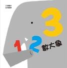 123數大象【城邦讀書花園】
