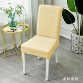 椅套椅子家用加厚通用彈力電腦連體辦公椅背套餐凳子套 FR1425『夢幻家居』