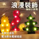 台灣現貨 造型LED燈 多款造型 小夜燈 造型夜燈 LED 浪漫燈飾 夜燈 裝飾燈