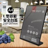 A4桌牌亞克力臺卡臺牌臺簽L型單面透明展示牌桌簽菜單牌桌面立式 夢曼森居家