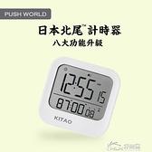 定時器系列 2020升級日本北尾帶震動背光計時器提醒器學生多功能可靜音定時器 好樂匯