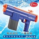 呲水槍兒童電動水槍玩具噴水全自動兒童大容量大人小號打水仗神器 【全館免運】 YJT