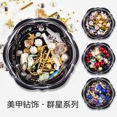 限定款6組超值每組83元美甲飾品混合鉚釘飾品鑽珍珠花水鑽彩鑽锆石指甲鑽飾品