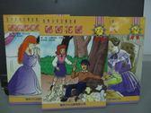 【書寶二手書T6/兒童文學_MPW】秘密花園_小婦人_羅密歐與茱麗葉_共3本合售