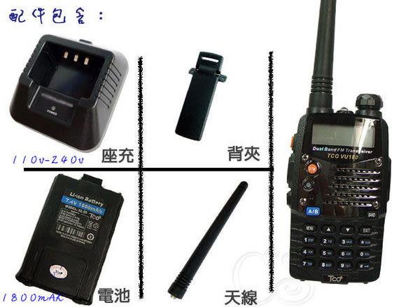 ◤雙頻雙顯雙待機◢TCO VU-180 VHF UHF 雙頻無線對講機VU180