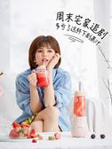 榨汁機家用水果小型榨汁杯學生便攜式電動炸汁機迷你果汁機  寶媽優品