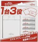 Fujitsu 日本富士通  FSC342FX-W(FX)TW  一台三役富士通USB充電器 贈充電池1900mAh三號四入 (日本製)