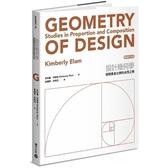 設計幾何學(暢銷紀念版)(發現黃金比例的永恆之美)