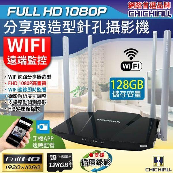 【CHICHIAU】WIFI 1080P 分享器造型無線網路微型針孔攝影機(128G) 影音記錄器