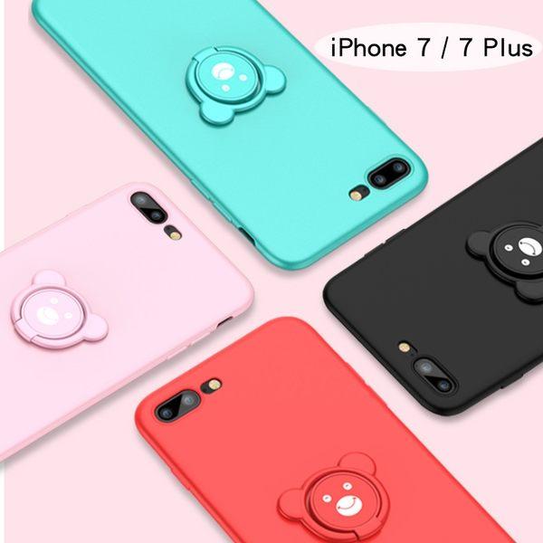 【04571】[iPhone 7 / 7 Plus] 微笑熊指環支架手機殼 軟殼 手機支架 保護殼