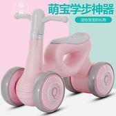 兒童平衡車滑行車寶寶學步車靜音輪溜溜車幼兒玩具車扭扭車 【格林世家】