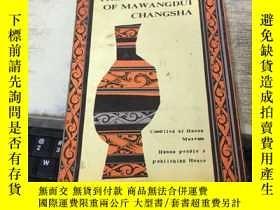 二手書博民逛書店the罕見han tombs of mawngdui chang