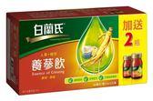 白蘭氏養蔘飲-冰糖燉梨60ml 6+2入