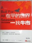 【書寶二手書T7/投資_PNY】在平的世界找牛市_包伯‧佛利