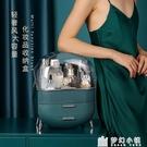 化妝品收納盒防塵大容量護膚品口紅首飾桌面整理梳妝台輕奢置物架 夢幻小鎮ATT
